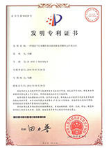 专利号:201010237204.9