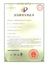 专利号:201220338196.1