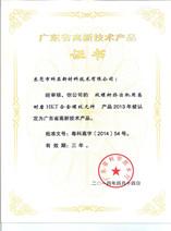 HKT高新技术产品证书