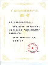 HK高新技术产品证书