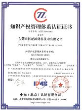 国家知识产权贯标证书