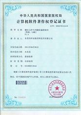 螺纹元件专用磨床编程软件登记证书
